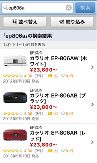 EP-806AW 23800円.png