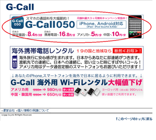 G-Call050.png