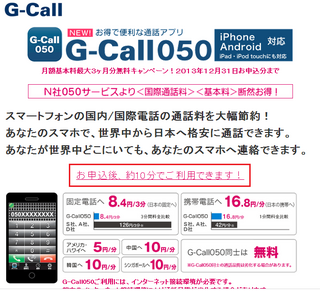 G-Call050 001.png