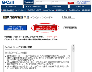 G-Call利用規約.png