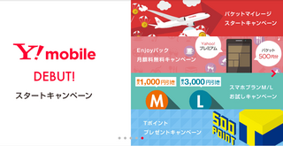 Y!mobileスタートキャンペーン.png